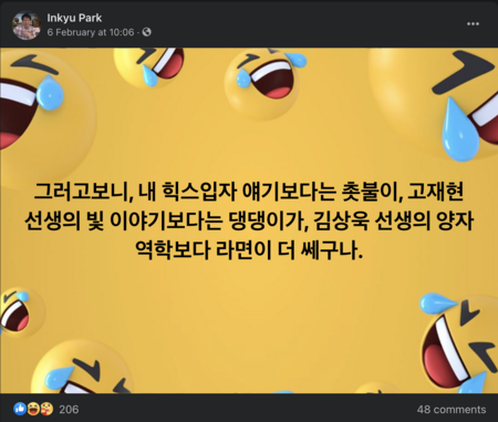 Inkyu Park facebook post 6 feb 2021.png